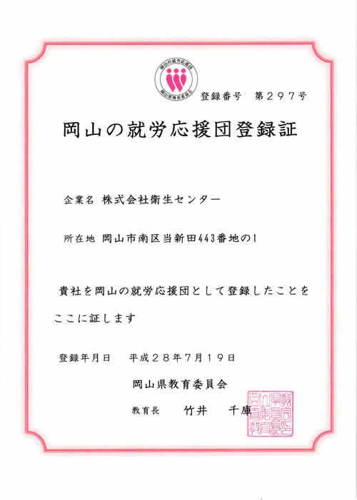 岡山の就労応援団登録証
