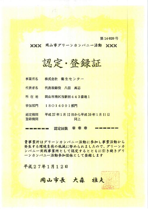 岡山市グリーンカンパニー活動 認定・登録